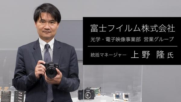Takashi Ueno Fujifilm